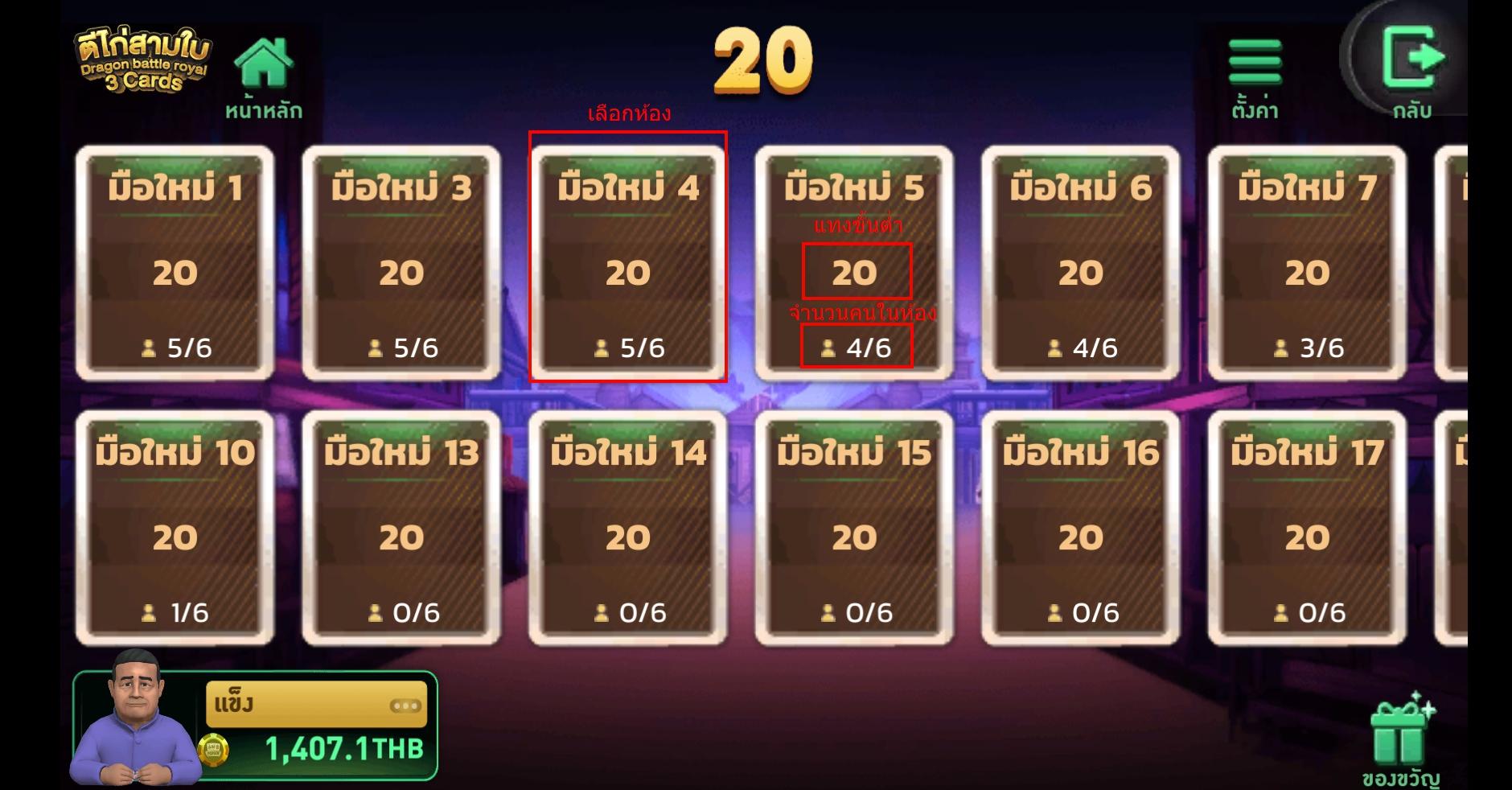 play game dragon battle royal 3 cards4