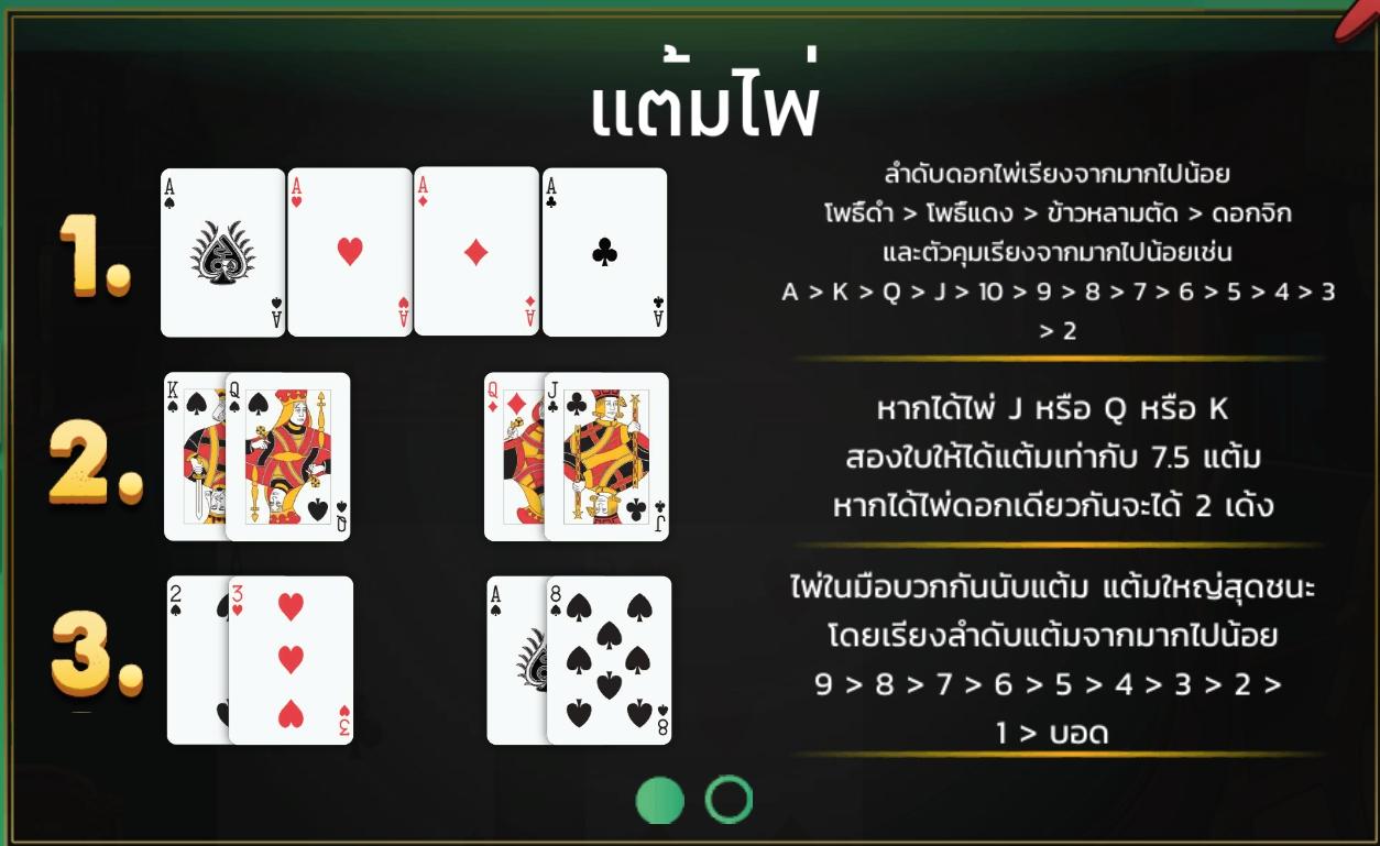 points game dragon battle royal 3 cards 1