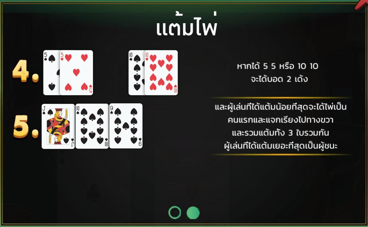 points game dragon battle royal 3 cards 2