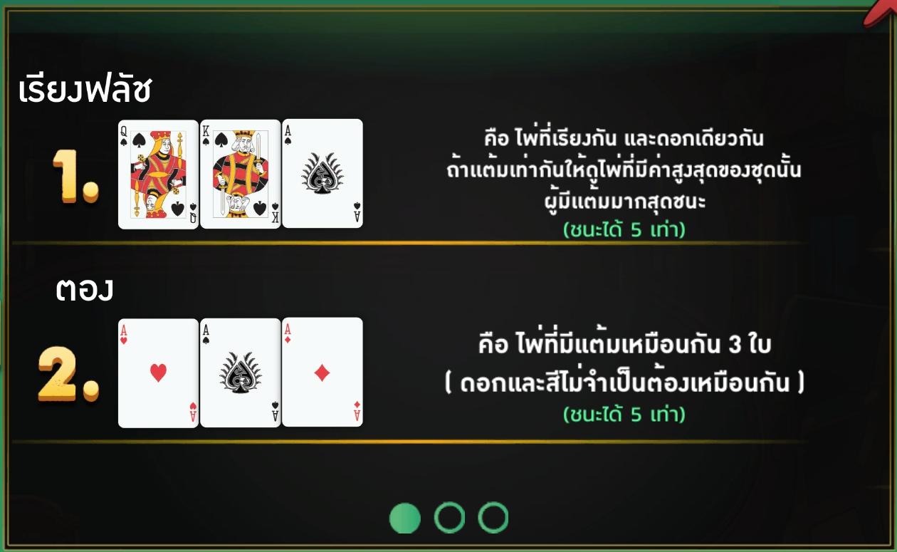 points game dragon battle royal 3 cards 3
