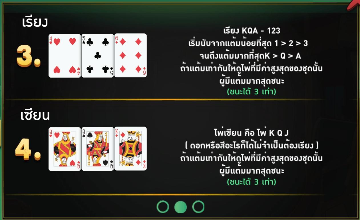 points game dragon battle royal 3 cards 4