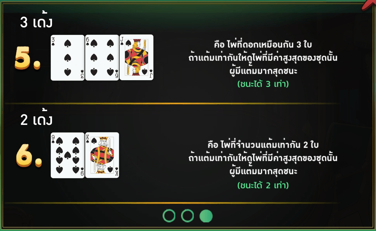 points game dragon battle royal 3 cards 5