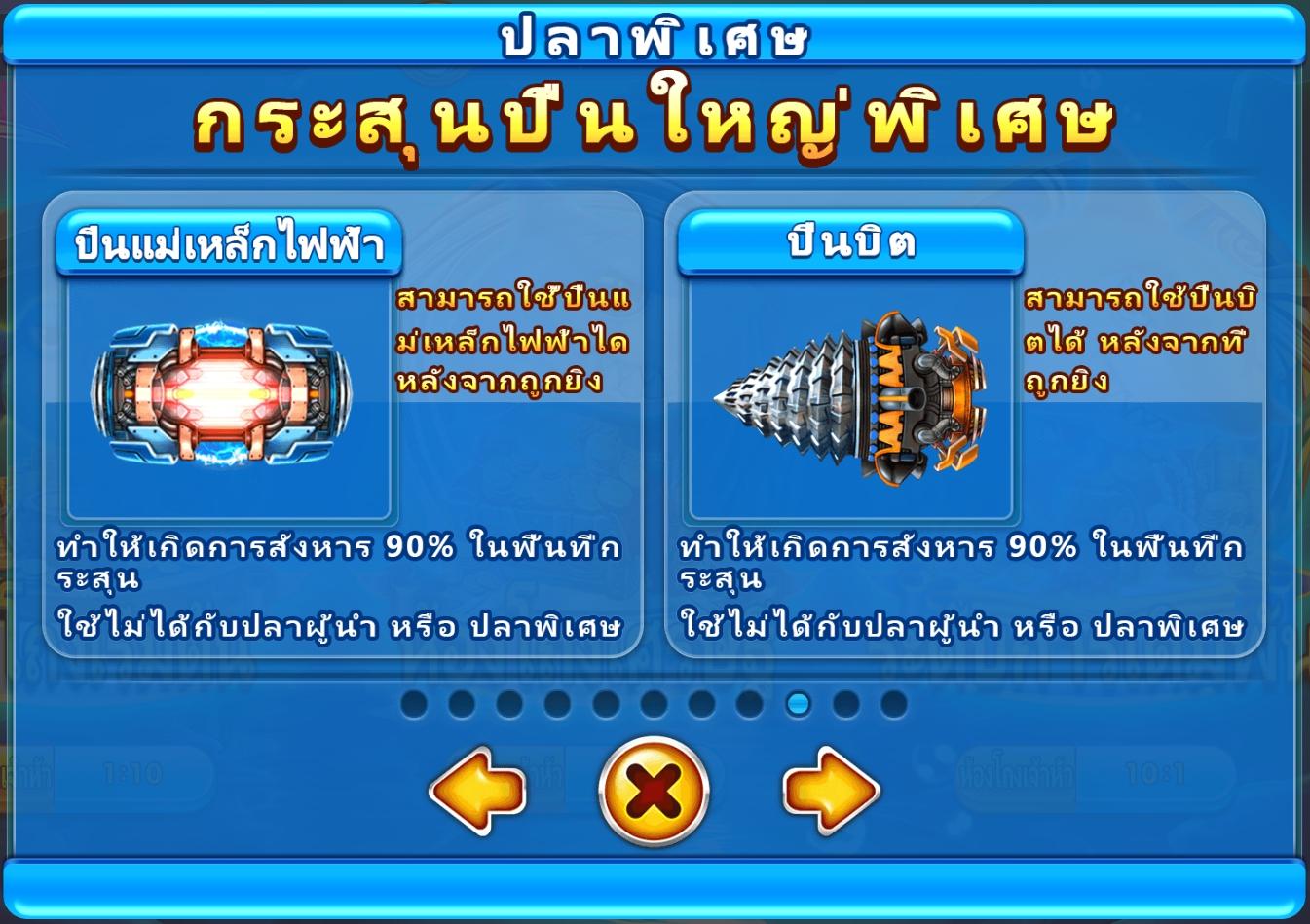 weapon gamefish hunter1