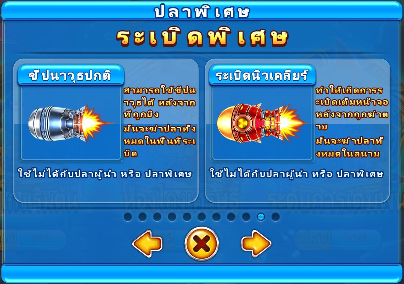 weapon gamefish hunter2