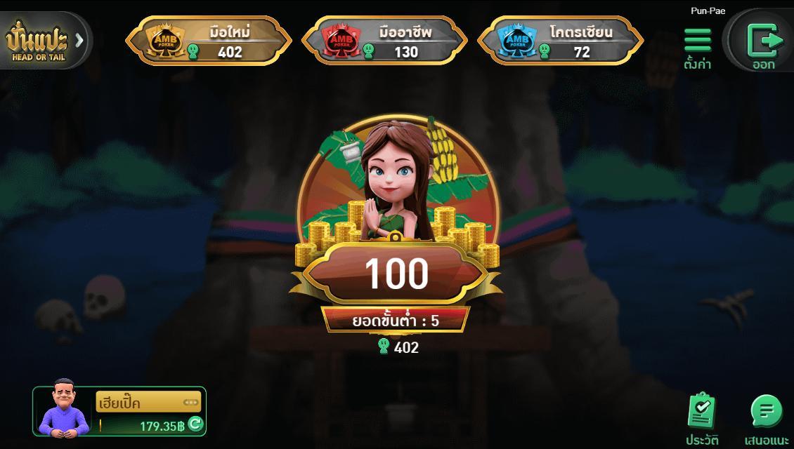 play gameheadortail2